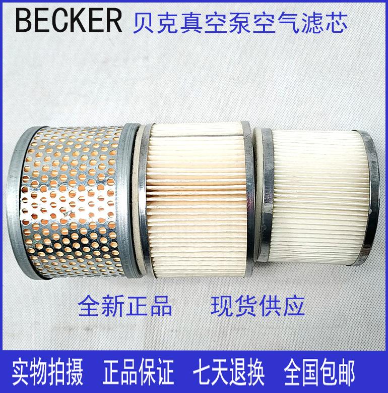 BECKER贝克真空泵空气滤芯 印刷气泵排气滤芯 风泵粉尘过滤器