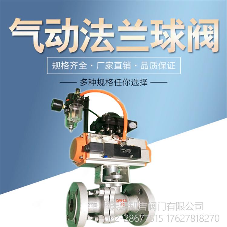 Q641F-16P气动法兰不锈钢球阀 现货供应DN15-500