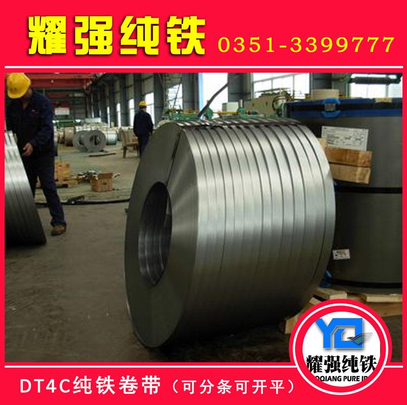 纯铁卷 纯铁带 纯铁分条DT4E