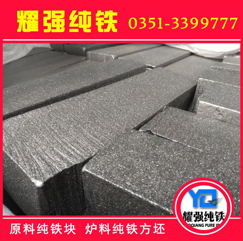超低碳纯铁 低锰纯铁 含铁99.95