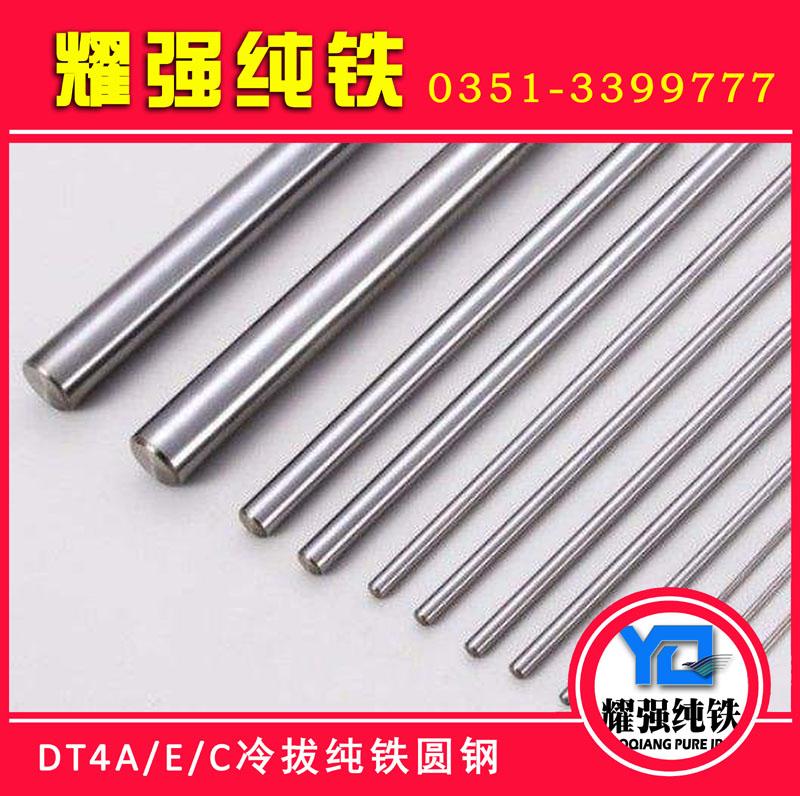 传感器专用纯铁材料Dt4C