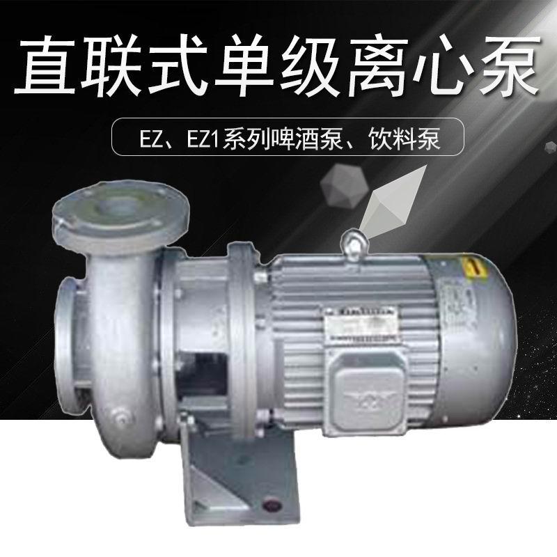 EZ100-200肯富来4寸啤酒泵 饮料循环泵