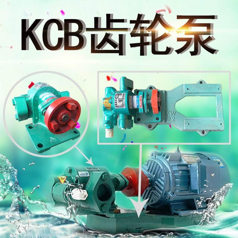 KCB-18.3卧式1寸高压油泵