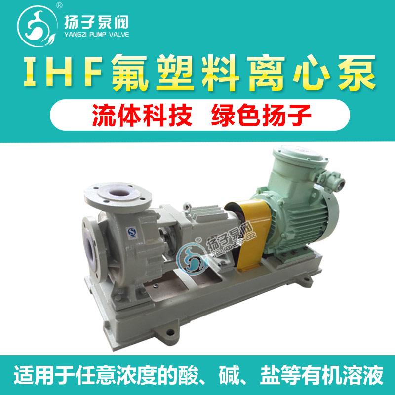 IHF型化工泵衬氟离心泵防爆耐腐蚀离心泵耐腐泵