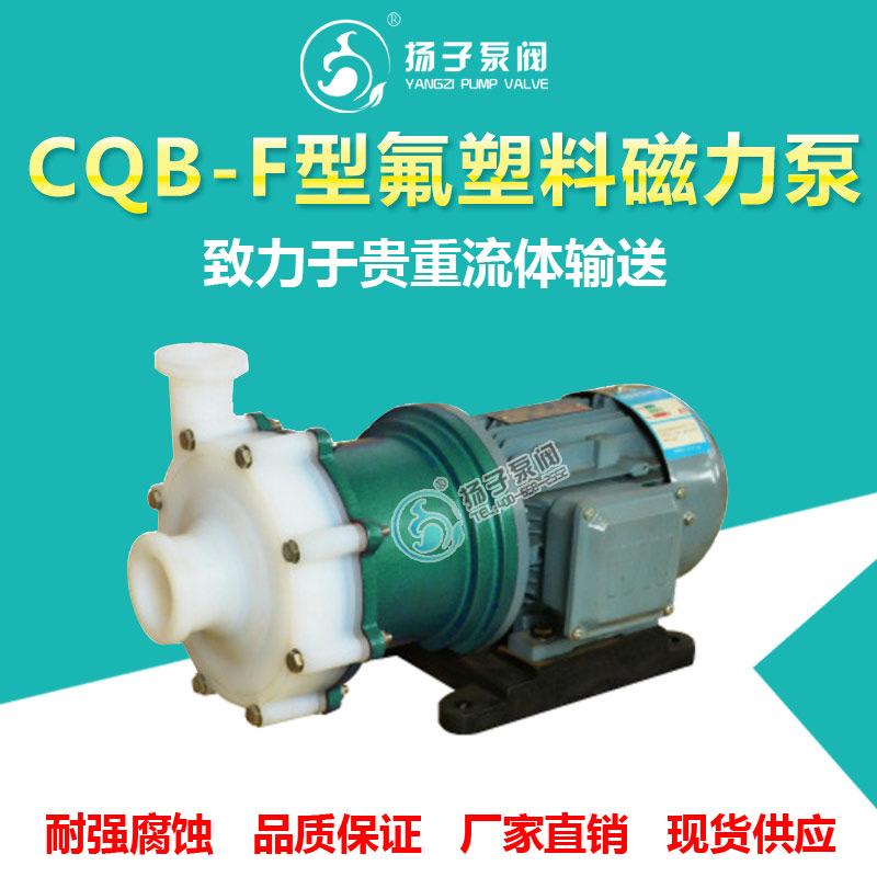 CQB-F型氟塑料磁力泵耐酸泵耐碱泵卸酸泵