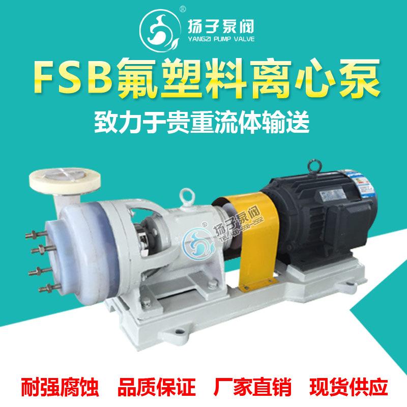 FSB型氟塑料合金离心泵化工离心泵塑料化工泵耐腐离心泵