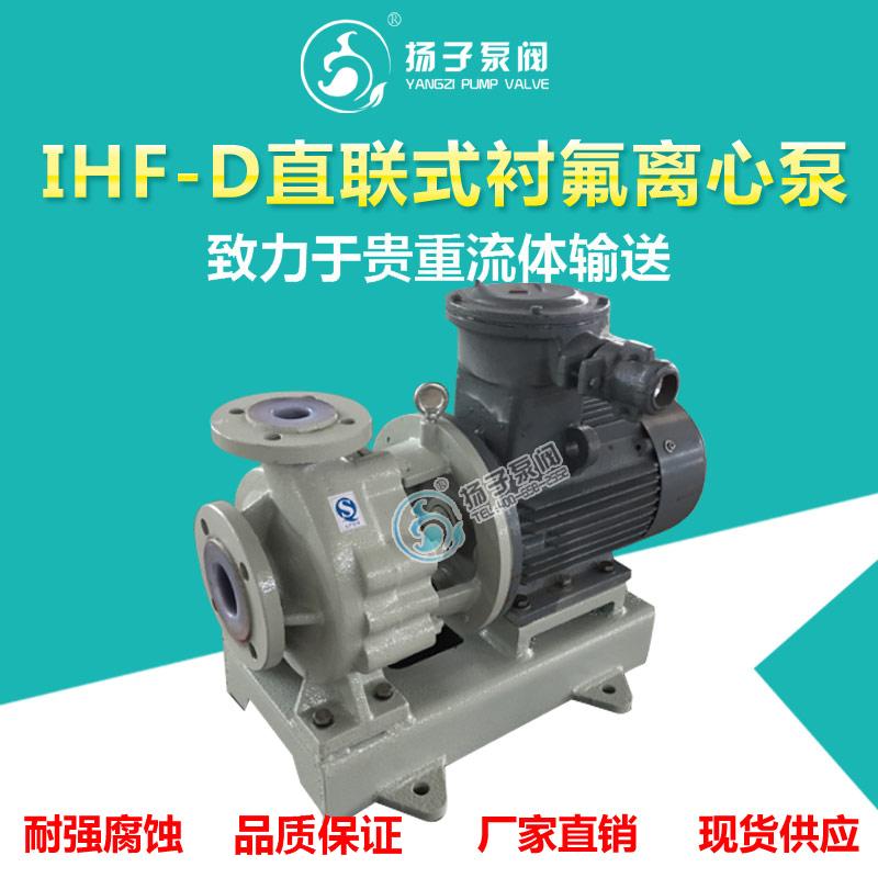 IHF-D型直联式氟塑料泵化工离心泵衬氟离心泵耐酸泵