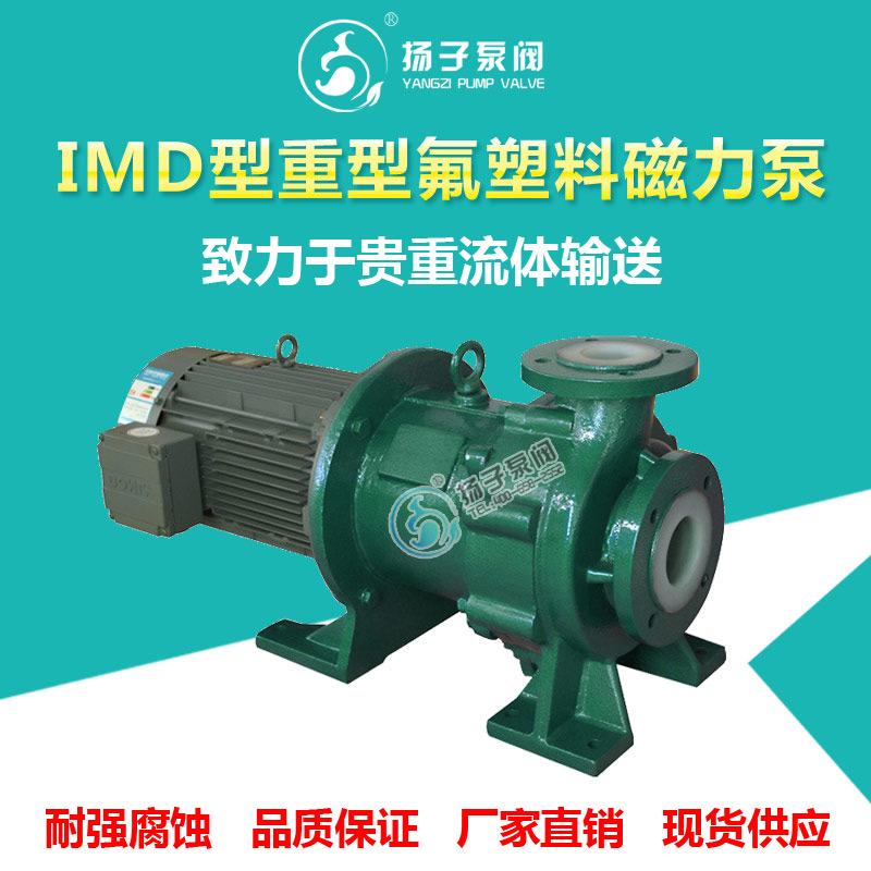 IMD(IMC)重型衬氟磁力泵化工磁力泵耐腐蚀磁力高扬程大功率