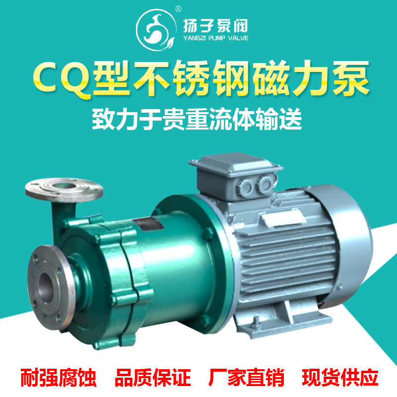 CQ型磁力泵不锈钢磁力泵防爆酒精泵甲醇泵零泄露SS304材质