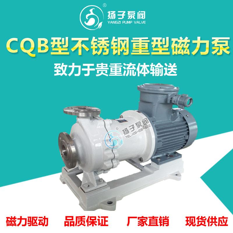 CQB重型不锈钢磁力泵大功率高扬程大流量