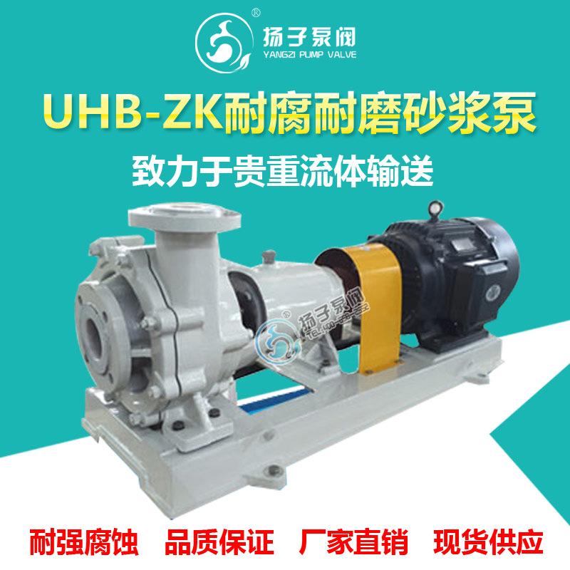 UHB-ZK型脱硫泵耐腐耐磨砂浆泵料浆泵压滤机泵