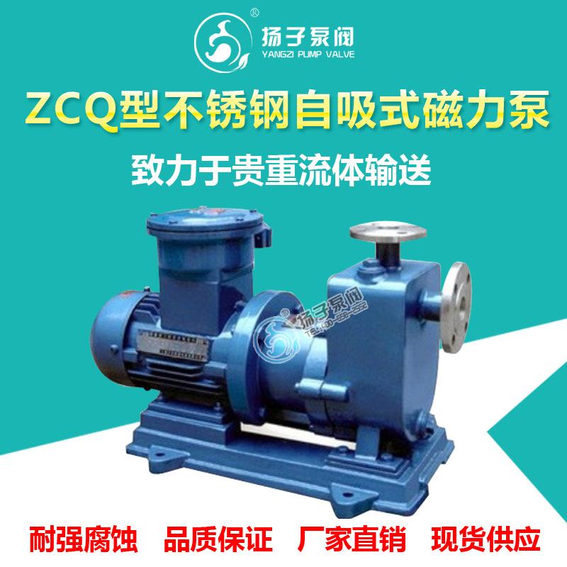 ZCQ型不锈钢磁力自吸泵耐酸碱磁力泵