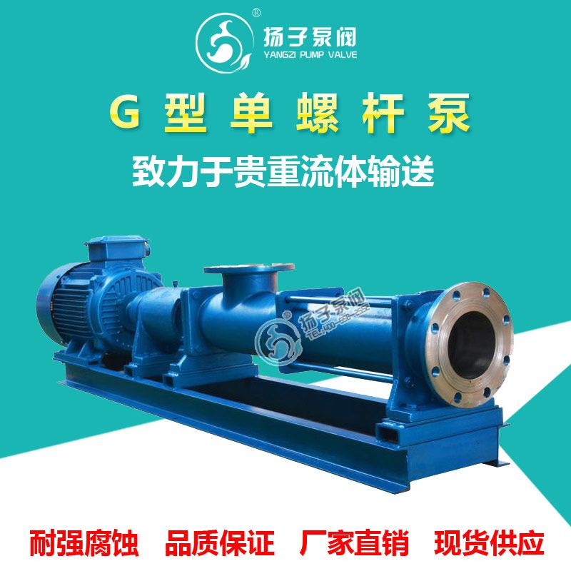 G型单螺杆泵 压滤机泵 污泥泵