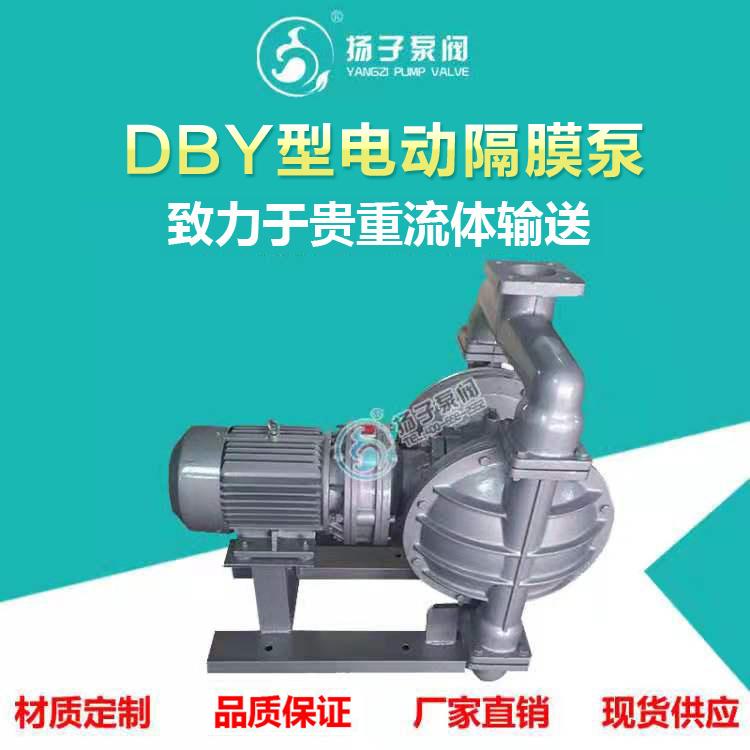 DBY电动隔膜泵 油漆泵 污泥泵 甲醇泵