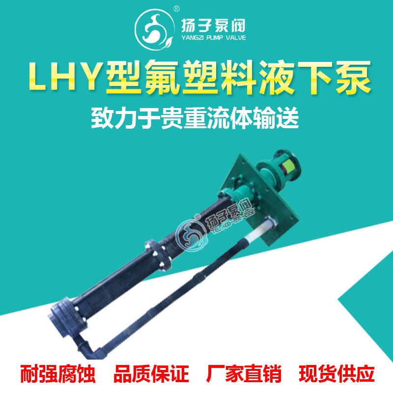 LHY型立式氟塑料液下泵 耐腐蚀液下泵