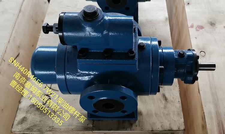 SNH40R46E6.7W23电厂柴油供给锅炉螺杆泵