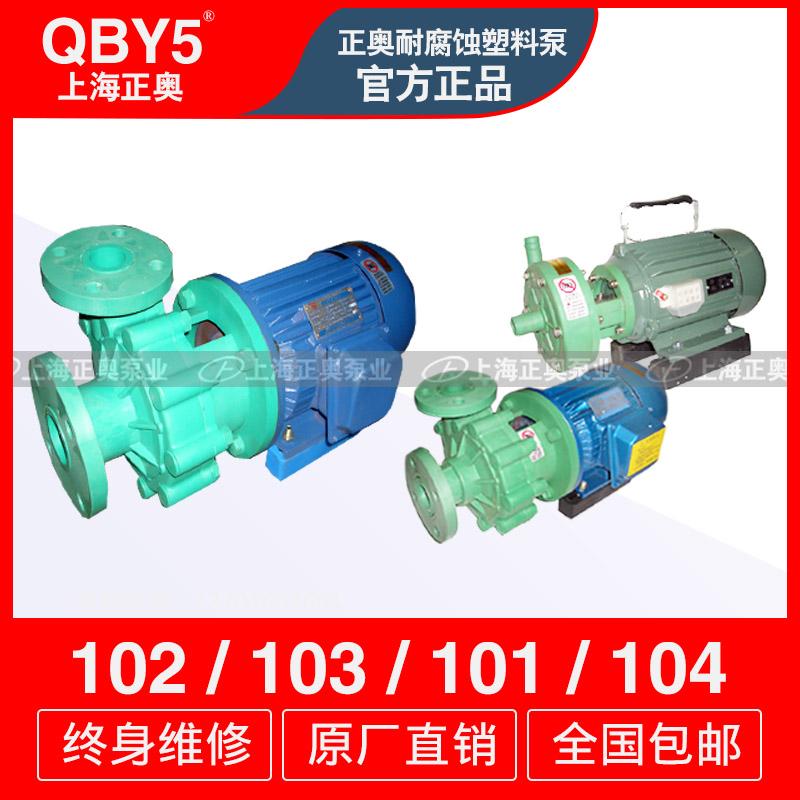 102、103型FP(FS)塑料泵