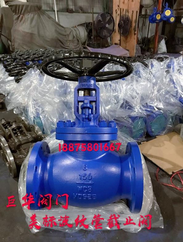 美标波纹管截止阀WJ41H-150LB-DN100