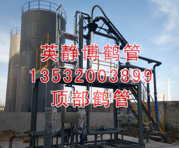 油品装卸管AL1412鹤管