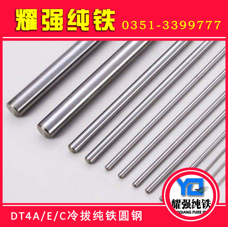 纯铁冷拔材DT4C
