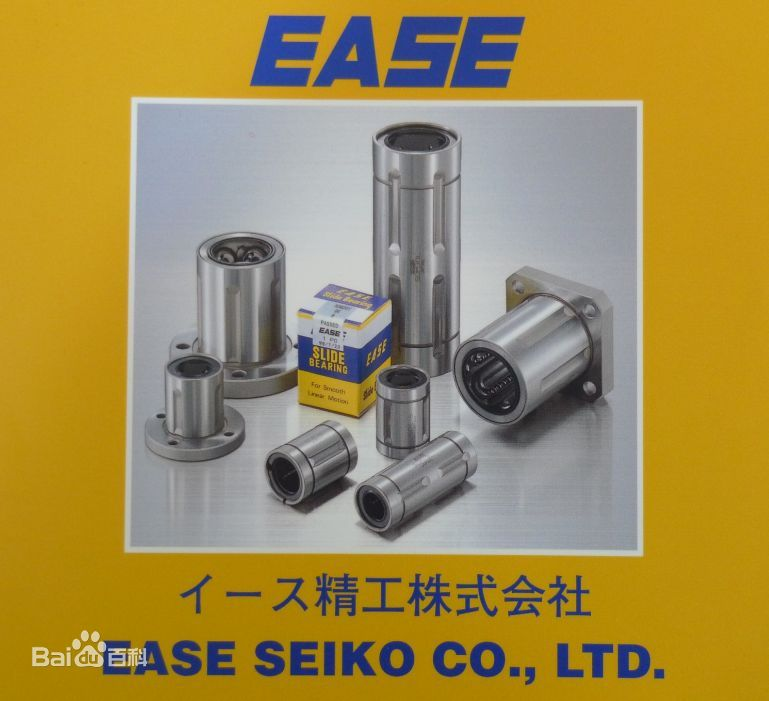EASE轴承 EASE直线轴承 EASE线性轴承