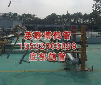碳钢液氨、液化气鹤管装卸