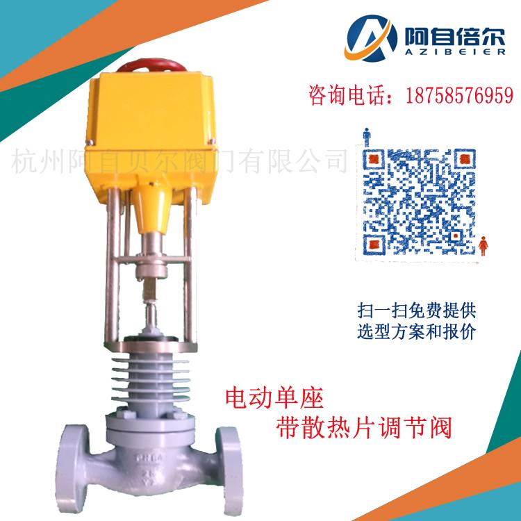 厂家供应 电动调节阀价格优惠 电动天然气调节阀 ZAZP电动调节阀