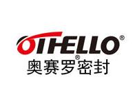 进口工业密封品牌――OTHELLO奥赛罗密封诚招代理加盟
