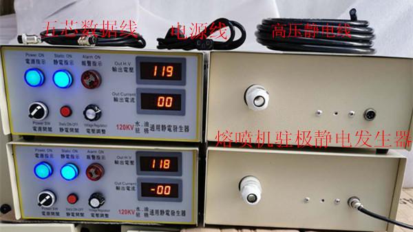 熔喷布驻极静电120KV驻极高压静电发生器