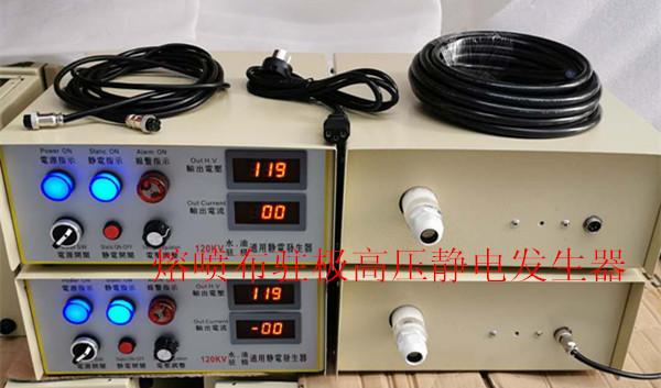 无纺口罩布驻极静电 熔喷布驻极静电高压发生器