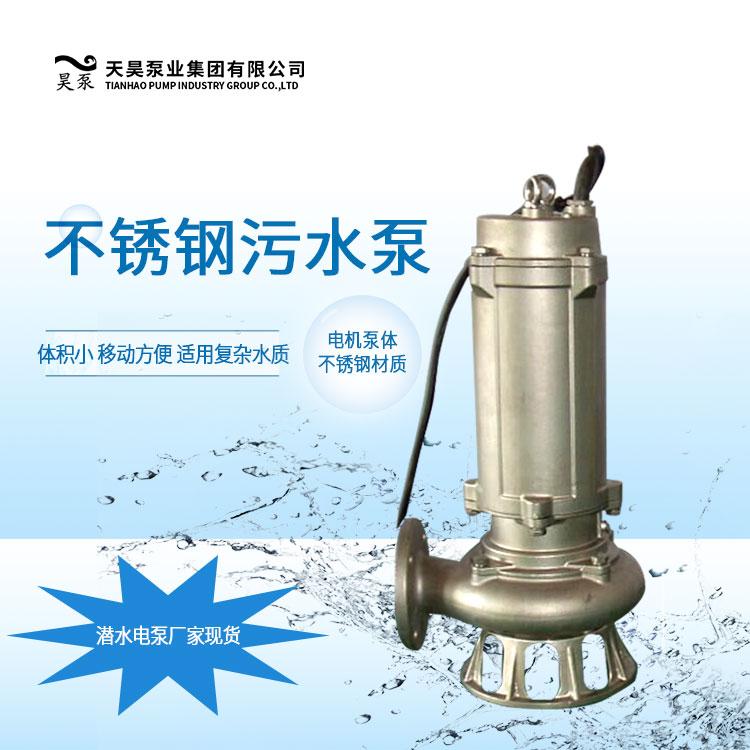 不锈钢350QW潜水排污泵