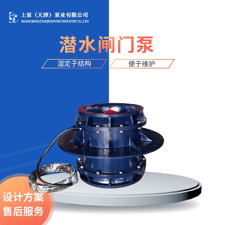 上泵大流量QGWZ全灌流潜水闸门泵价格-参数-型号