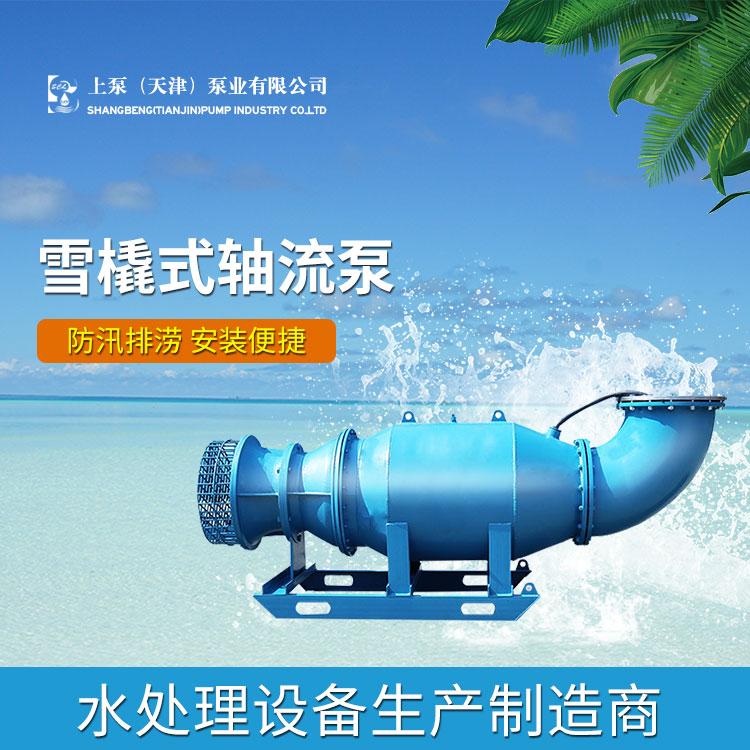 定制雪橇式潜水轴流泵厂家