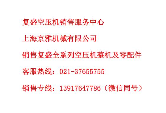 上海京雅机械有限公司销售上海复盛牌全系列空压机