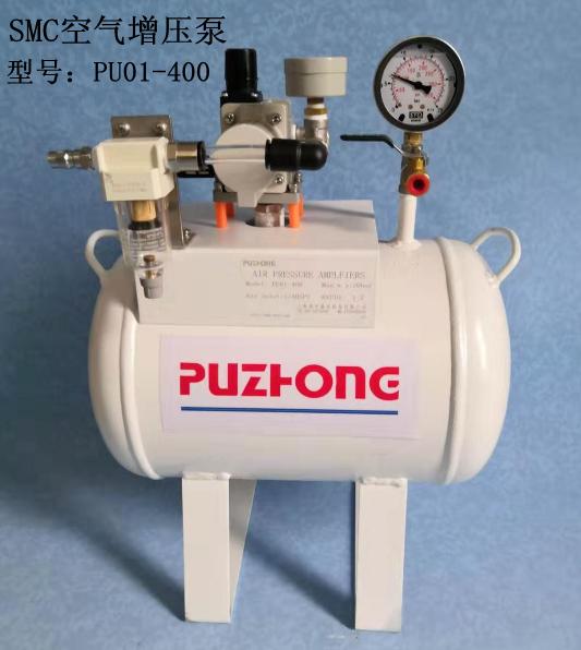 SMC压缩空气增压泵
