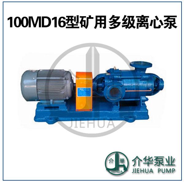 长沙水泵 100D16 耐磨多级泵