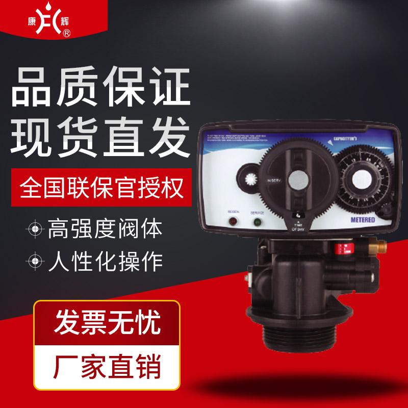 水处理设备软水机头控制器自动软水处理控制阀头控制器水处理配件