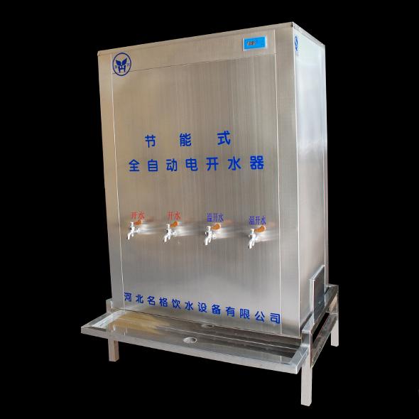 河北名格扫码刷卡温热步进式饮水机