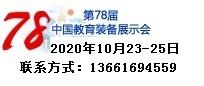 第78届中国教育装备展示会(2020智慧教育展区)
