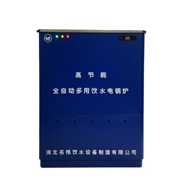 河北名格冷热式饮用型电锅炉专业设计