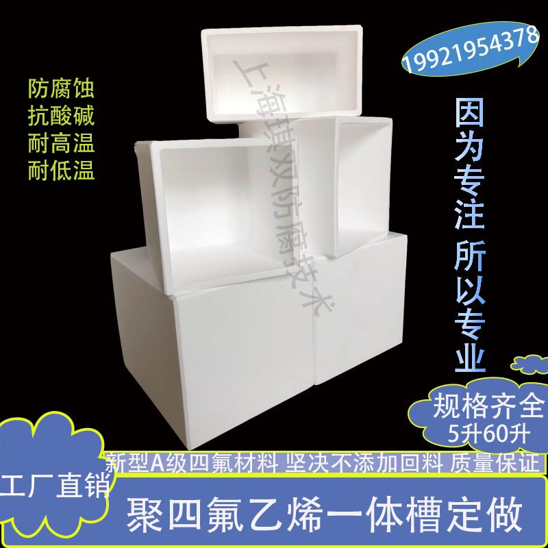 四氟一体槽 焊接槽 不锈钢衬四氟槽 聚四氟乙烯圆桶槽 PTFE电解槽非标定制