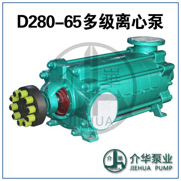 D280-65X8 卧式多级离心泵