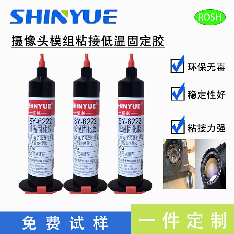 信越模组固定填充粘接黑胶SY-6222低温固化胶