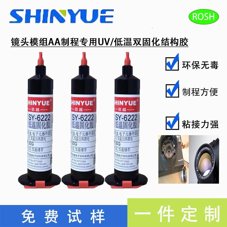 信越镜头模组粘接固定填充AA胶SY-6400双固化低温环氧胶
