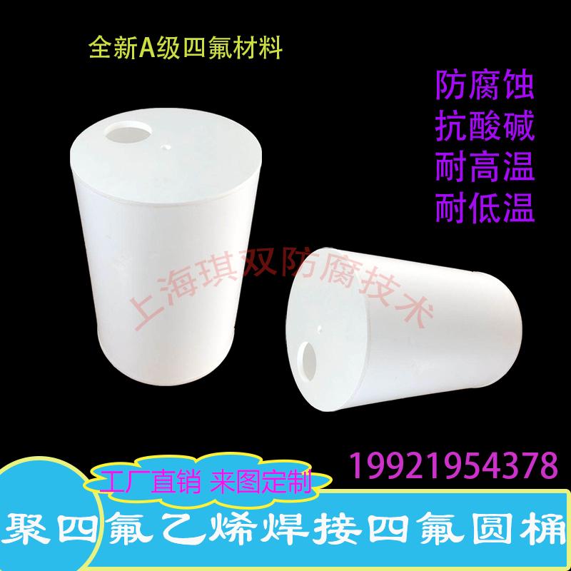 四氟圆桶非标定做防腐蚀耐高温聚四氟乙烯F4