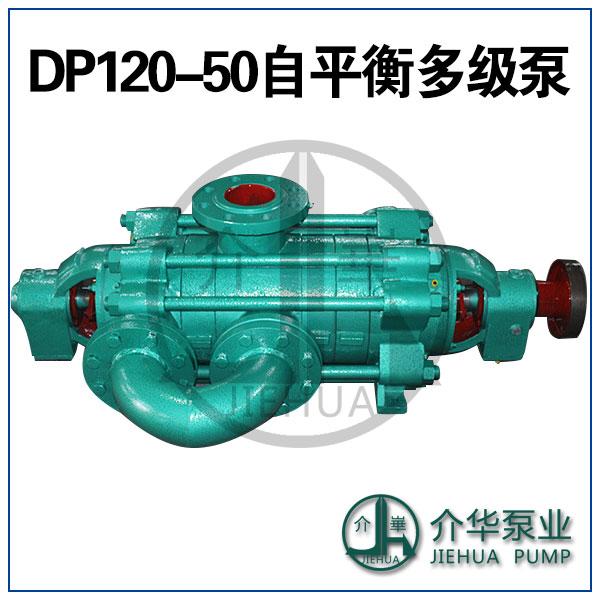 DP120-50X4DP120-50*4 卧式自平衡泵