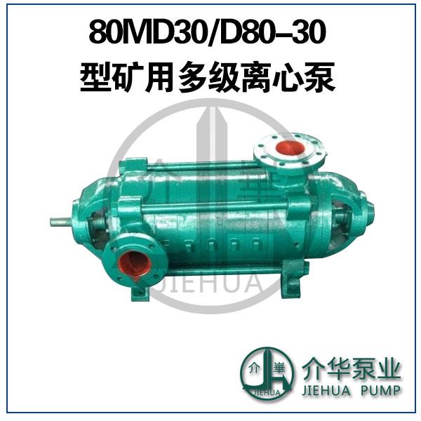 D80-30X6,80D30X6 灌溉农用泵