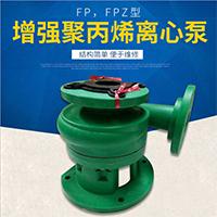 氟塑料离心泵 防爆耐高温氟合金化工泵 耐腐蚀泵厂家硫酸盐酸泵
