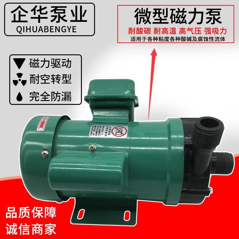昆山厂家直销MP耐酸碱耐腐蚀卧式泵磁力泵化工泵