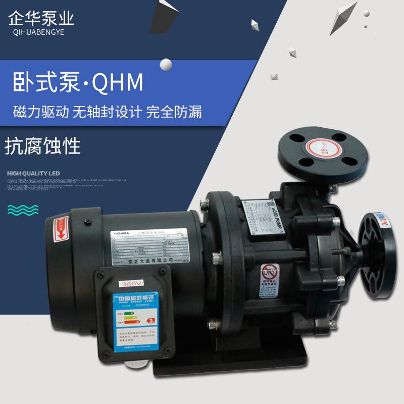 厂家直销国宝MPX耐酸碱耐腐蚀卧式泵磁力泵化工泵
